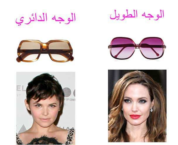 نظارات شمسية للوجه الطويل و الدائري