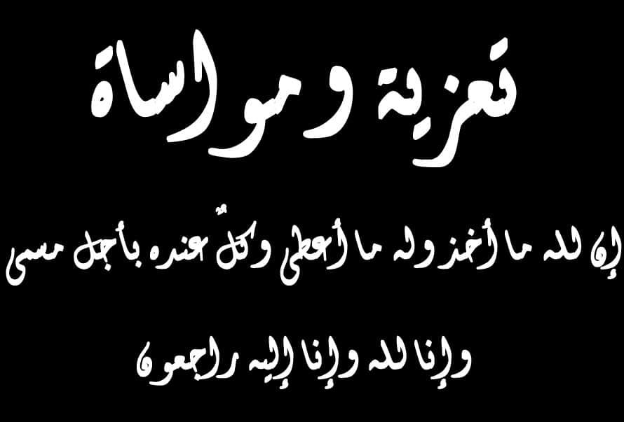 الحزب الحاكم يعزي في رحيل  محمد ولد الحيمر (تعزية)