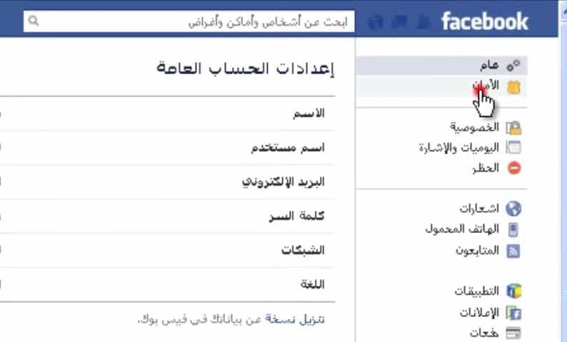 حذف حساب الفيس بوك