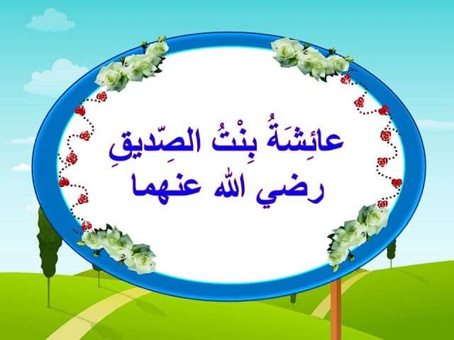 أم المؤمنين عائشة من زوجات النبي