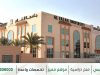جامعة الفلاح