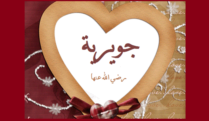 جويرية بنت الحارث زوجة الرسول