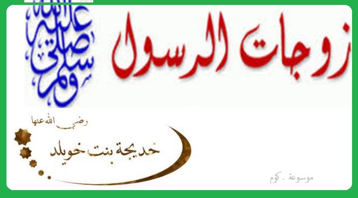 خديجة بنت خويلد زوجة الرسول