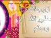 أسماء زوجات الرسول وعددهم والحكمة من زواج النبي