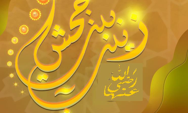 زينب بنت جحش من زوجات الرسول