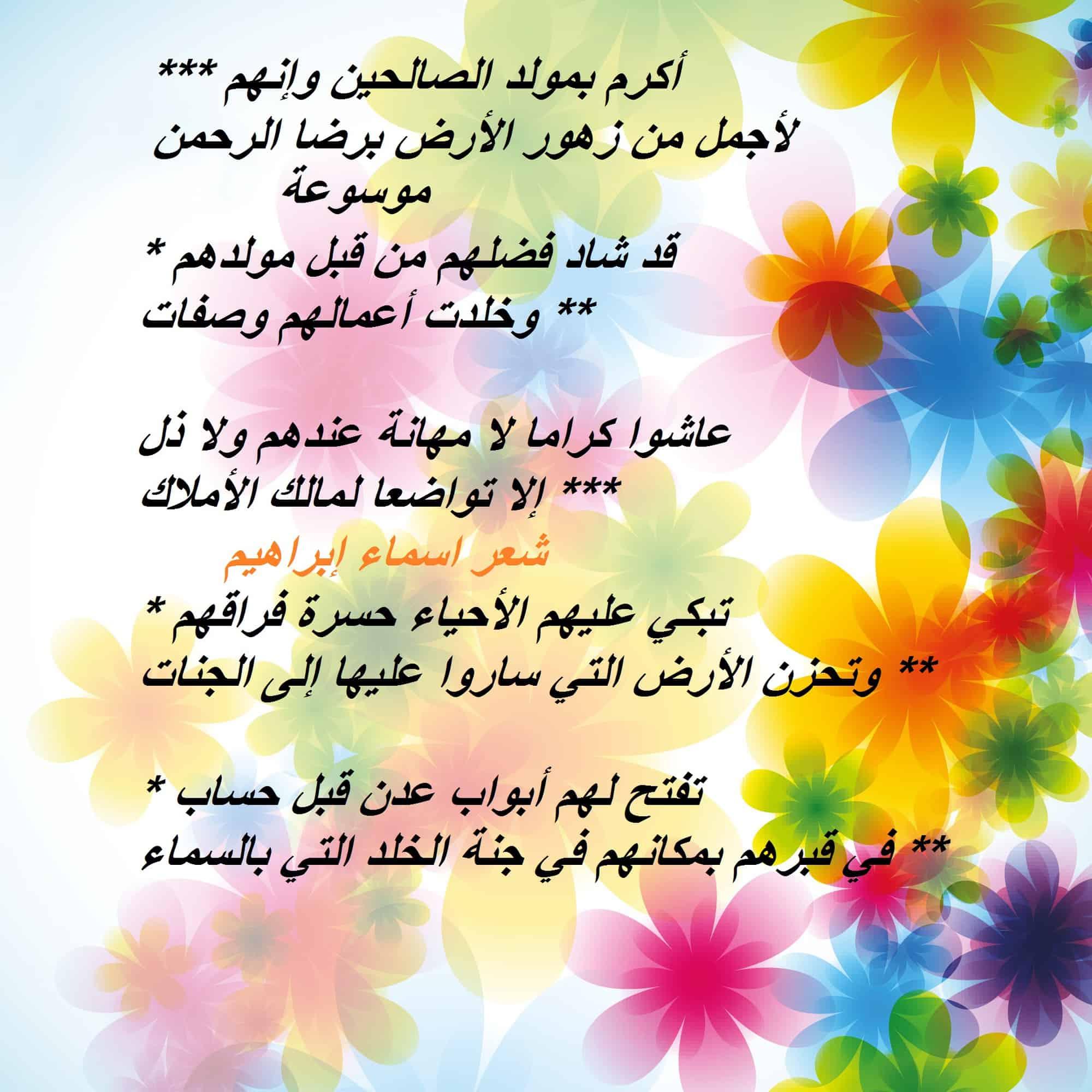 شعر تهنئة عيد ميلاد- أسماء إبراهيم