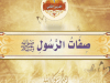 أهم صفات الرسول محمد بالتفصيل