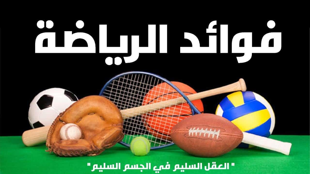 فوائد الرياضة