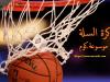 معلومات عن كرة السلة وقوانينها وتاريخها