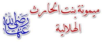 من زوجات الرسول - ميمونة بنت الحارث
