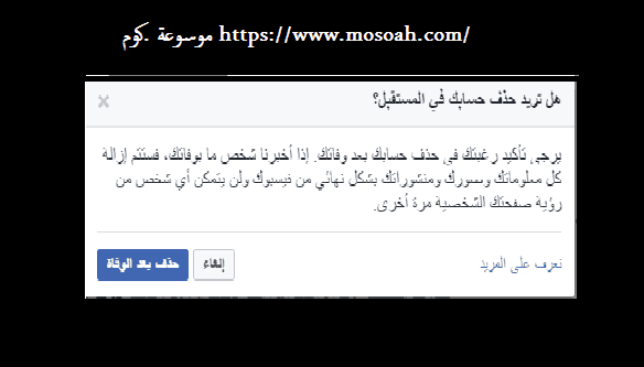 موسوعة- حذف حساب الفيس بوك