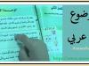 موضوع اقرأ عربي