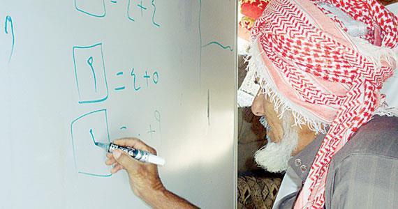 موضوع تعبير عن العلم - تعليم المسنين