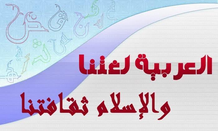 اجمل عبارات و جمل عن اللغة العربية