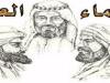 علماء المسلمين فى العصر العباسى