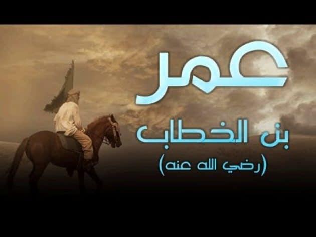 قصة الذمي مع عمر بن الخطاب